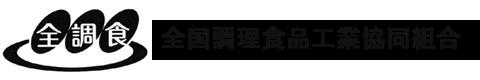 全国調理食品工業協同組合ホームページ